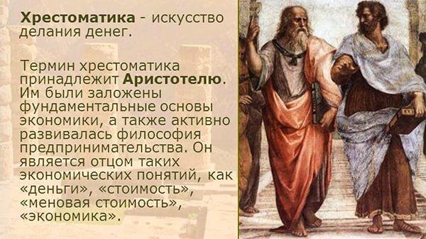 Хрестоматика Аристотеля