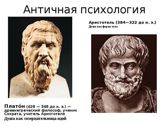 Платон и Аристотель, психология античности