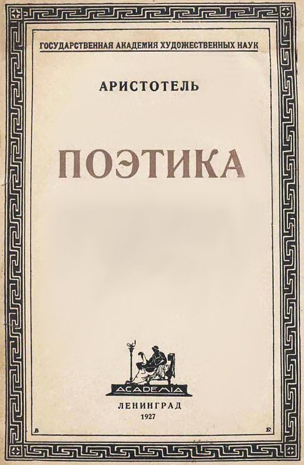 """Аристотель, """"Поэтика"""""""