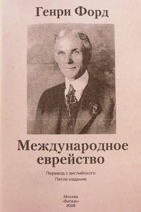 «Международный еврей»