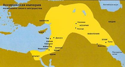 Ассирийская империя на вершине своего могущества