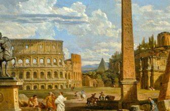 10 главных достижений древнеримской цивилизации1