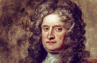 Исаак Ньютон 10 интересных фактов