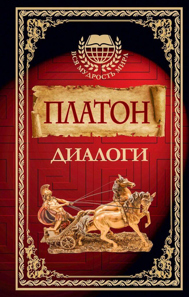 Диалоги Платона Платон