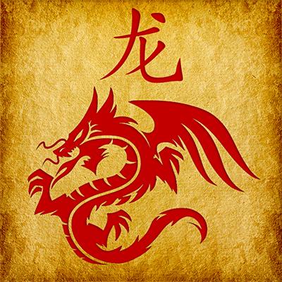 Дракон, Китайский зодиак