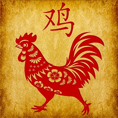 Петух, Китайский зодиак